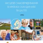 Извлеченные страницы из Місцеве самоврядування в країнах Скандинавії та Балтії